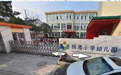 颜港中心幼儿园